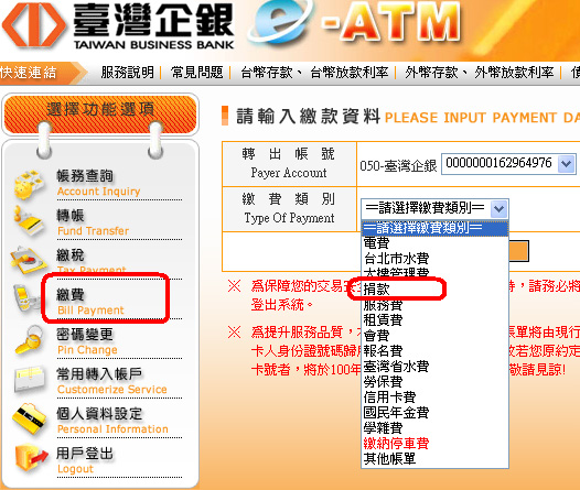 步驟1、請登入臺灣企銀網路ATM  https://eatm.tbb.com.tw