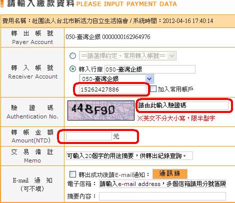 步驟三:請輸入繳款資料(轉入帳號:15262427886、驗證碼、轉帳金額)→按『確認』